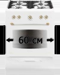 Газовые плиты 60х60