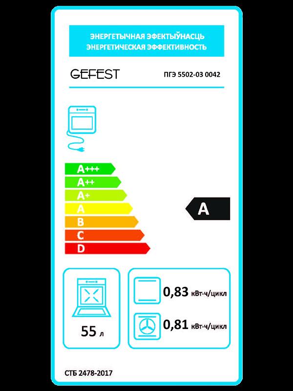 Газоэлектрическая плита Gefest 5502-03 0042