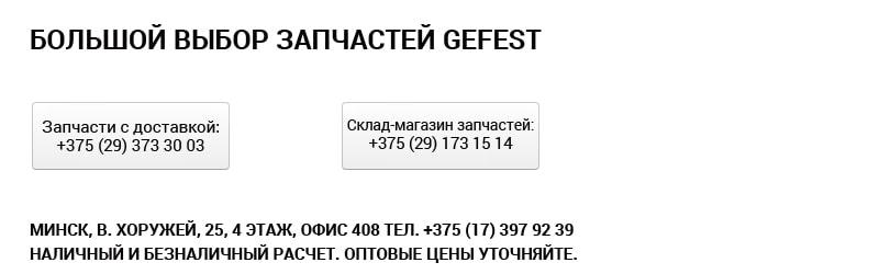 телефон для покупки запчастей GEFEST